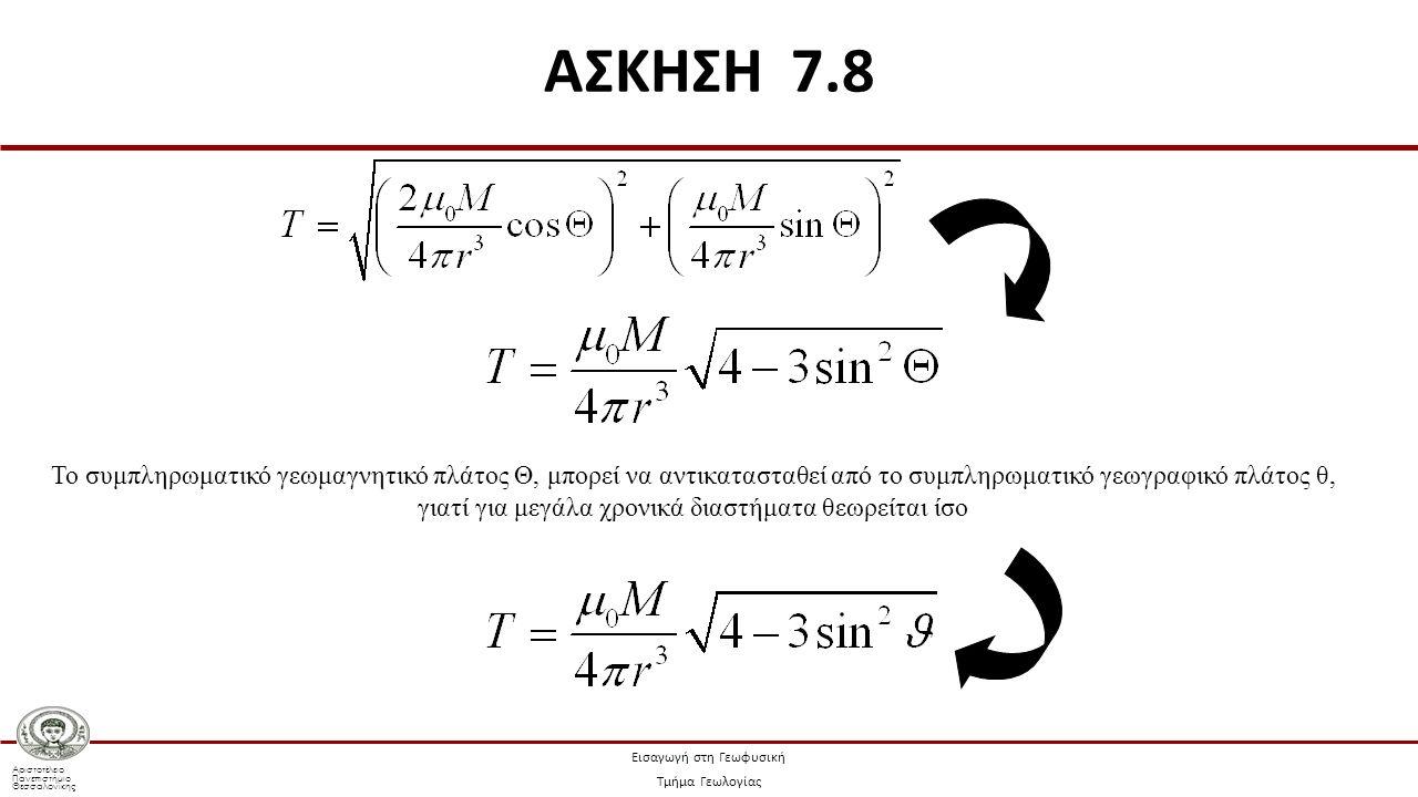 Αριστοτέλειο Πανεπιστήμιο Θεσσαλονίκης Εισαγωγή στη Γεωφυσική Τμήμα Γεωλογίας Το συμπληρωματικό γεωμαγνητικό πλάτος Θ, μπορεί να αντικατασταθεί από το