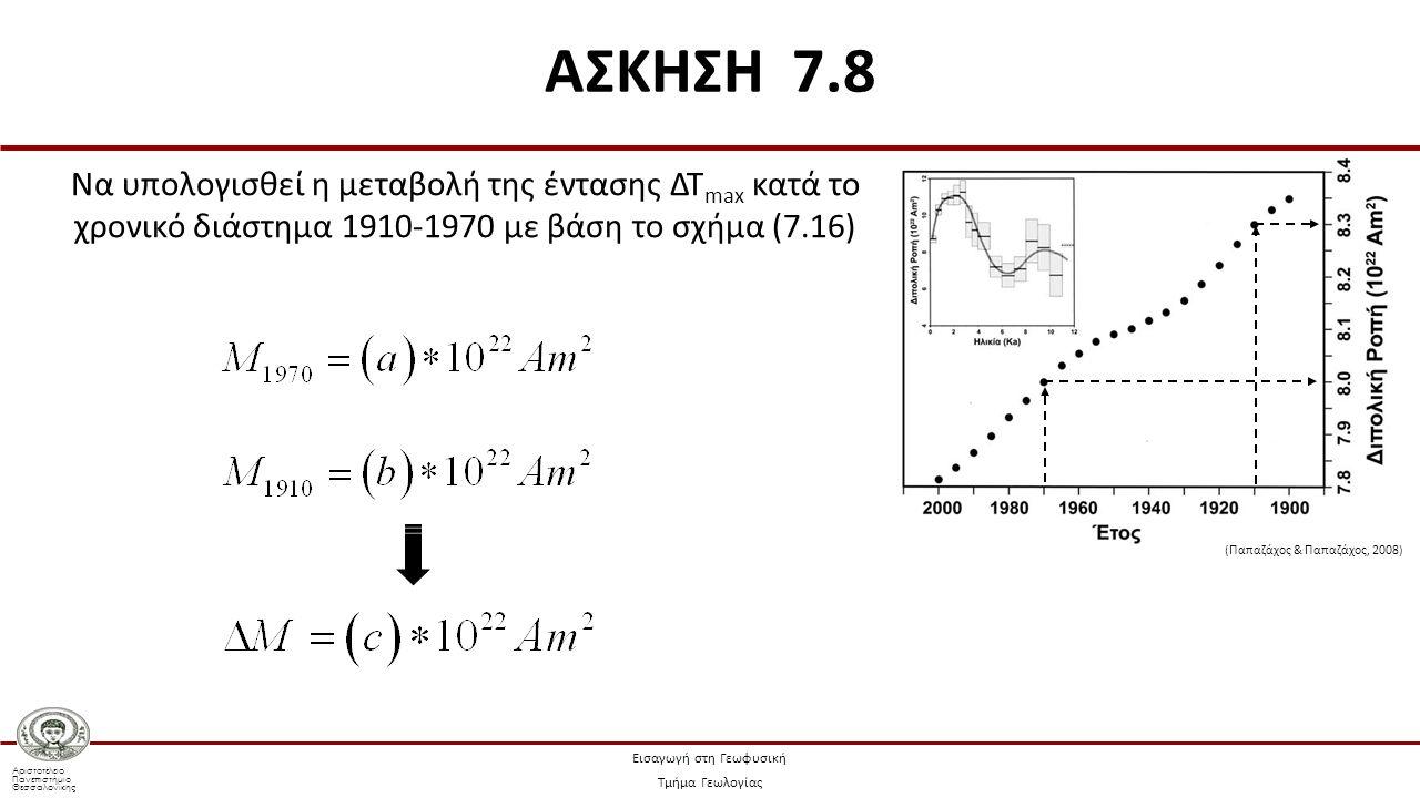Αριστοτέλειο Πανεπιστήμιο Θεσσαλονίκης Εισαγωγή στη Γεωφυσική Τμήμα Γεωλογίας Να υπολογισθεί η μεταβολή της έντασης ΔΤ max κατά το χρονικό διάστημα 19