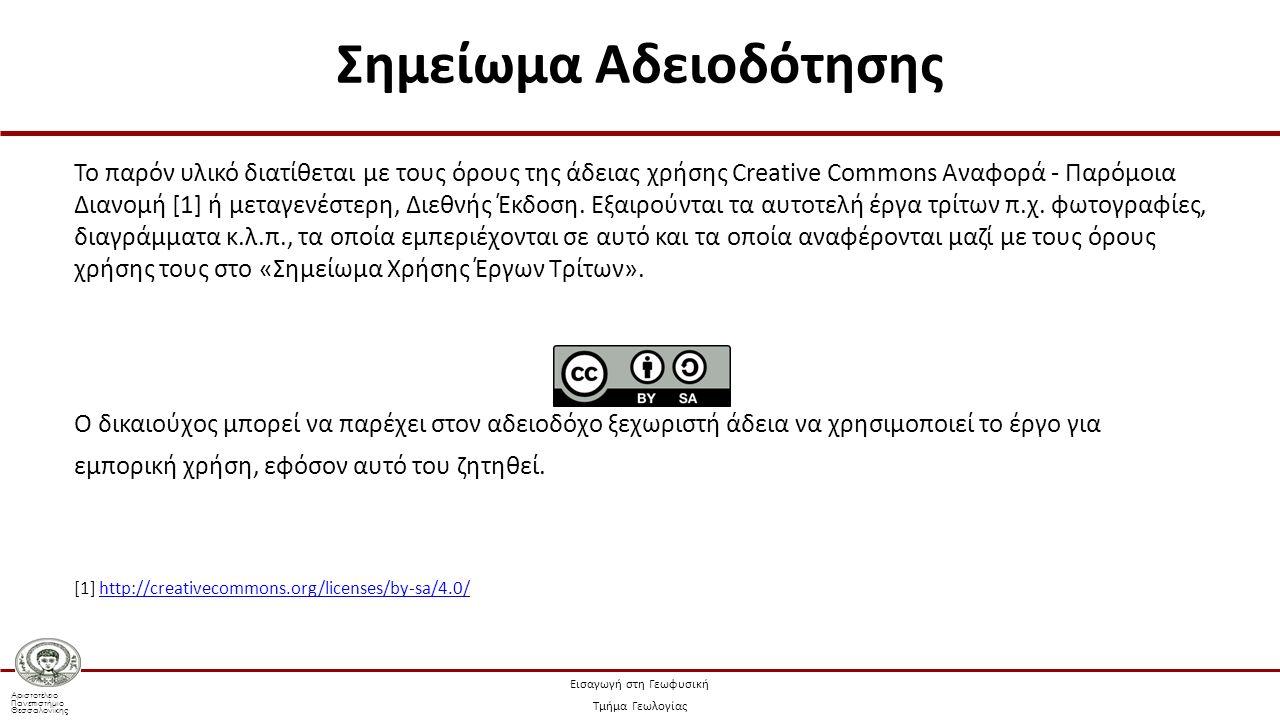 Αριστοτέλειο Πανεπιστήμιο Θεσσαλονίκης Εισαγωγή στη Γεωφυσική Τμήμα Γεωλογίας Το παρόν υλικό διατίθεται με τους όρους της άδειας χρήσης Creative Commo
