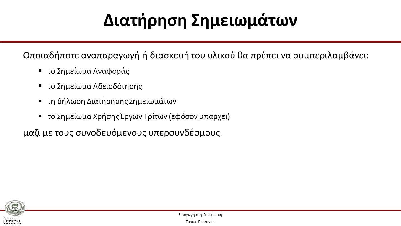 Αριστοτέλειο Πανεπιστήμιο Θεσσαλονίκης Εισαγωγή στη Γεωφυσική Τμήμα Γεωλογίας Διατήρηση Σημειωμάτων Οποιαδήποτε αναπαραγωγή ή διασκευή του υλικού θα πρέπει να συμπεριλαμβάνει:  το Σημείωμα Αναφοράς  το Σημείωμα Αδειοδότησης  τη δήλωση Διατήρησης Σημειωμάτων  το Σημείωμα Χρήσης Έργων Τρίτων (εφόσον υπάρχει) μαζί με τους συνοδευόμενους υπερσυνδέσμους.