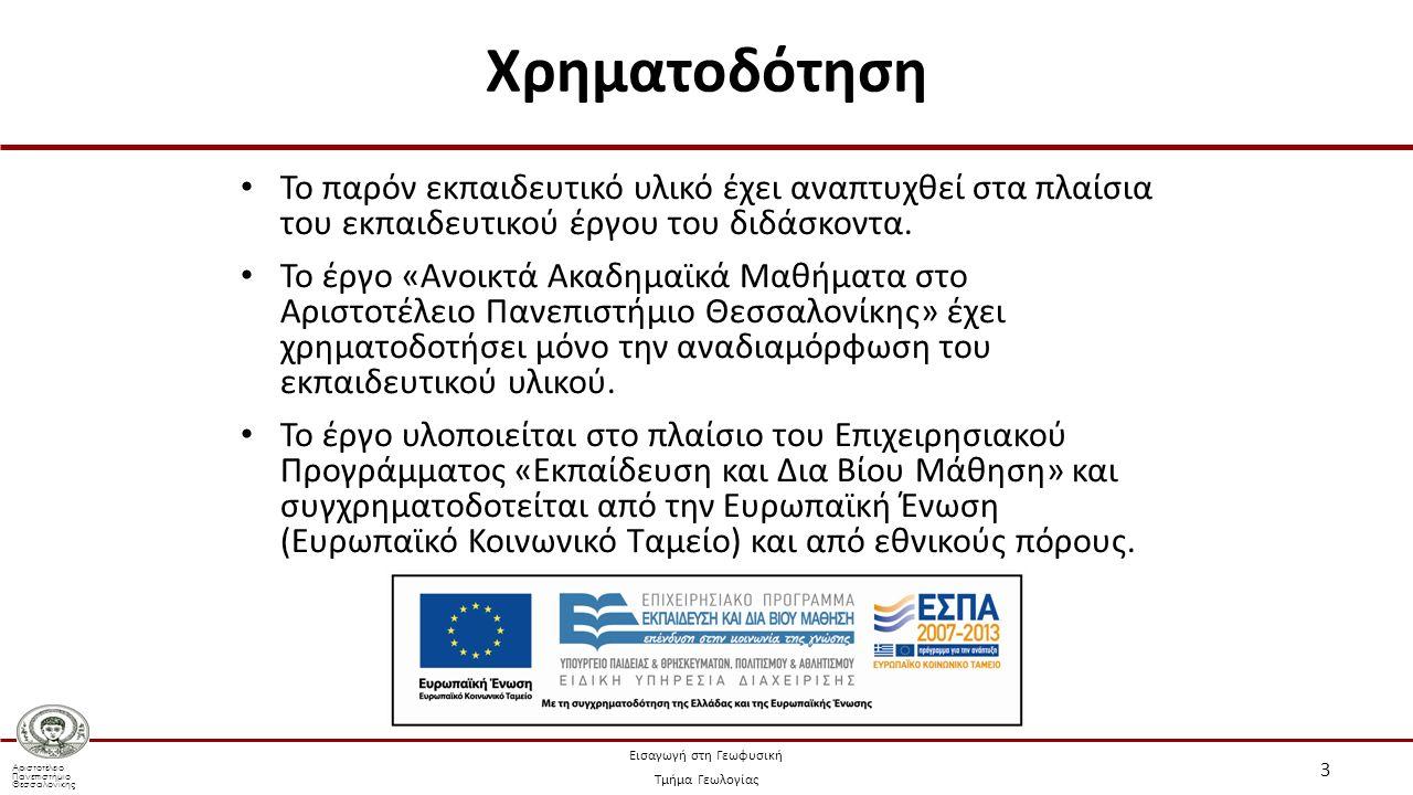 Αριστοτέλειο Πανεπιστήμιο Θεσσαλονίκης Εισαγωγή στη Γεωφυσική Τμήμα Γεωλογίας Το παρόν εκπαιδευτικό υλικό έχει αναπτυχθεί στα πλαίσια του εκπαιδευτικού έργου του διδάσκοντα.