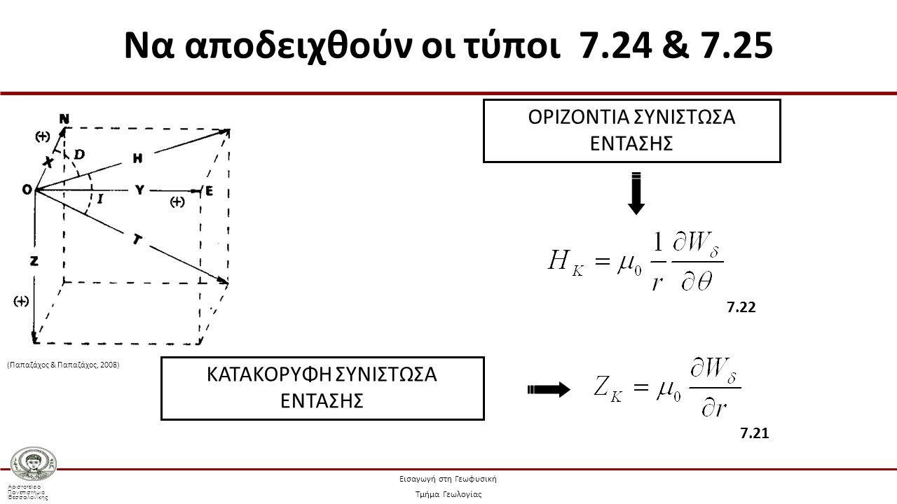 Αριστοτέλειο Πανεπιστήμιο Θεσσαλονίκης Εισαγωγή στη Γεωφυσική Τμήμα Γεωλογίας Εφαρμόζοντας τους κλασσικούς τρόπους παραγώγισης ΚΑΝΟΥΜΕ ΤΙΣ ΠΑΡΑΓΩΓΙΣΕΙΣ ΤΩΝ Η Κ ΚΑΙ Ζ Κ ΩΣ ΠΡΟΣ (θ) ΚΑΙ (r) ΑΝΤΙΣΤΟΙΧΑ Να αποδειχθούν οι τύποι 7.24 & 7.25