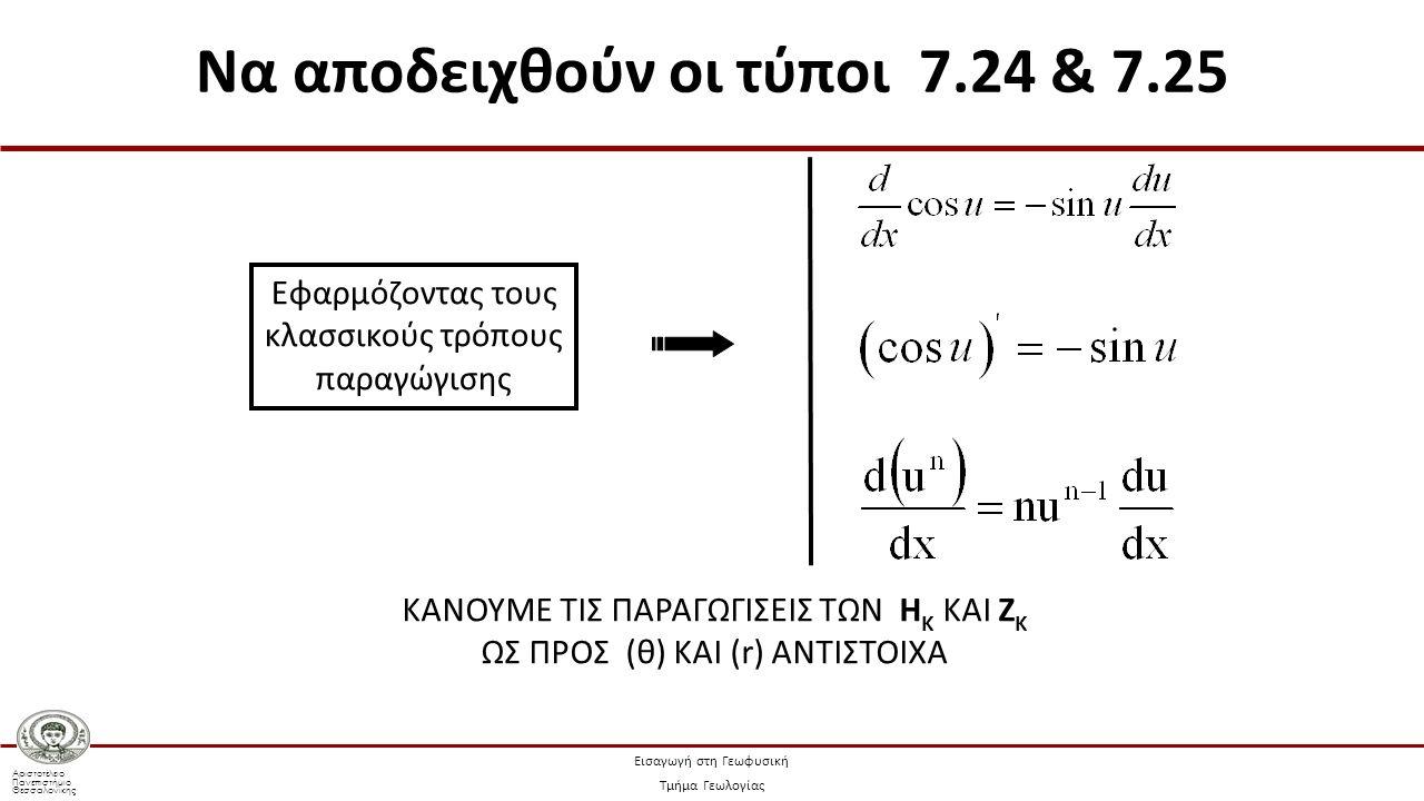 Αριστοτέλειο Πανεπιστήμιο Θεσσαλονίκης Εισαγωγή στη Γεωφυσική Τμήμα Γεωλογίας Να αποδειχθούν οι τύποι 7.24 & 7.25