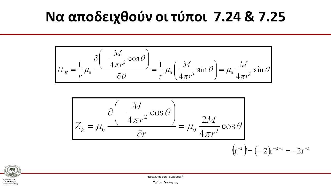 Αριστοτέλειο Πανεπιστήμιο Θεσσαλονίκης Εισαγωγή στη Γεωφυσική Τμήμα Γεωλογίας Θ ΑΣΚΗΣΗ 7.8