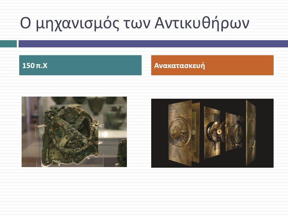 Ο μηχανισμός των Αντικυθήρων 150 π. ΧΑνακατασκευή