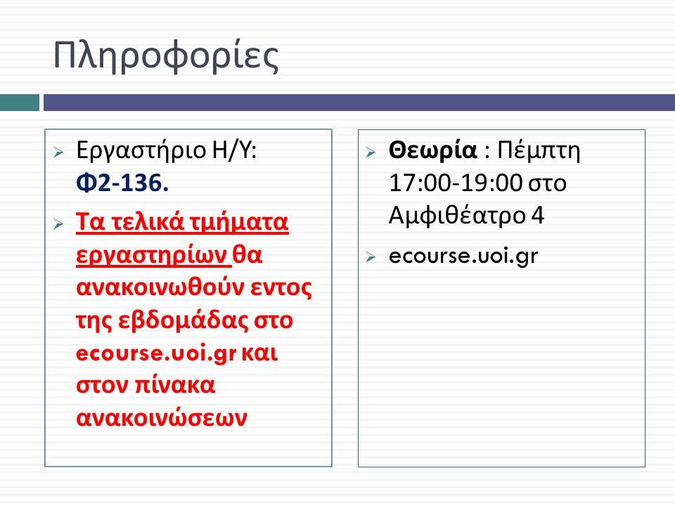 Πληροφορίες  Εργαστήριο Η / Υ : Φ 2-136.  Τα τελικά τμήματα εργαστηρίων θα ανακοινωθούν εντος της εβδομάδας στο ecourse.uoi.gr και στον πίνακα ανακο
