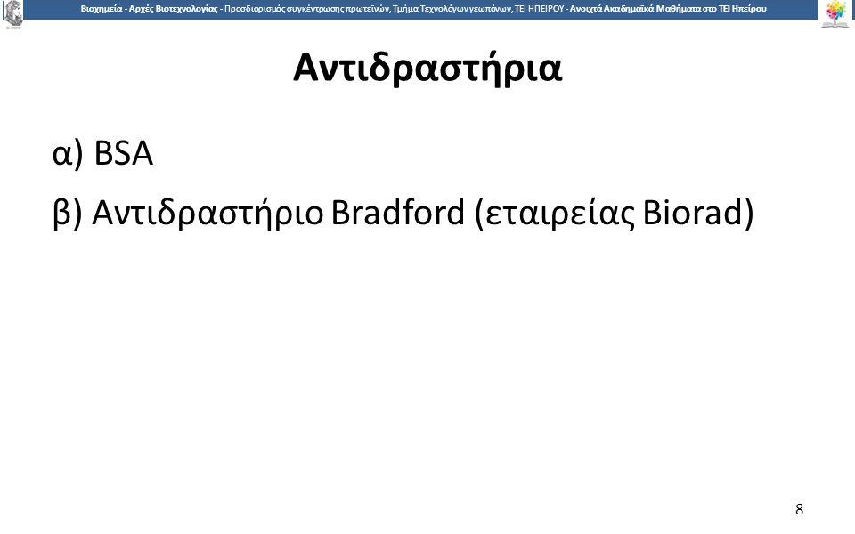 9 Βιοχημεία - Αρχές Βιοτεχνολογίας - Προσδιορισμός συγκέντρωσης πρωτεϊνών, Τμήμα Τεχνολόγων γεωπόνων, ΤΕΙ ΗΠΕΙΡΟΥ - Ανοιχτά Ακαδημαϊκά Μαθήματα στο ΤΕΙ Ηπείρου Πορεία εργασίας α) Παρασκευή διαλύματος BSA 0,1 mg/ml, να παρασκευαστούν 5 ml.