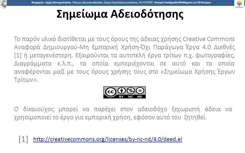 1212 Βιοχημεία - Αρχές Βιοτεχνολογίας - Ένζυμα: όξινη φωσφατάση, Τμήμα Τεχνολόγων γεωπόνων, ΤΕΙ ΗΠΕΙΡΟΥ - Ανοιχτά Ακαδημαϊκά Μαθήματα στο ΤΕΙ Ηπείρου Σημείωμα Αδειοδότησης Το παρόν υλικό διατίθεται με τους όρους της άδειας χρήσης Creative Commons Αναφορά Δημιουργού-Μη Εμπορική Χρήση-Όχι Παράγωγα Έργα 4.0 Διεθνές [1] ή μεταγενέστερη.