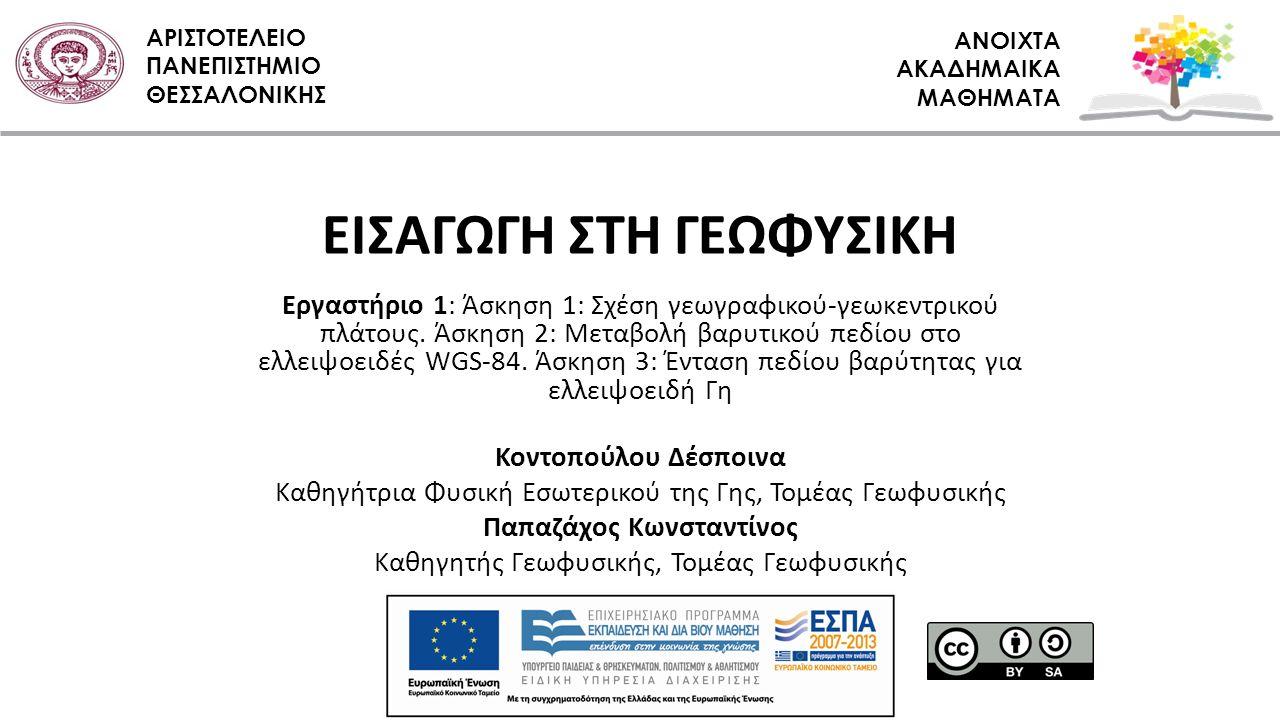 Αριστοτέλειο Πανεπιστήμιο Θεσσαλονίκης Εισαγωγή στη Γεωφυσική Τμήμα Γεωλογίας ξγ0γ0 0 978,03 27 10.07 0 ….
