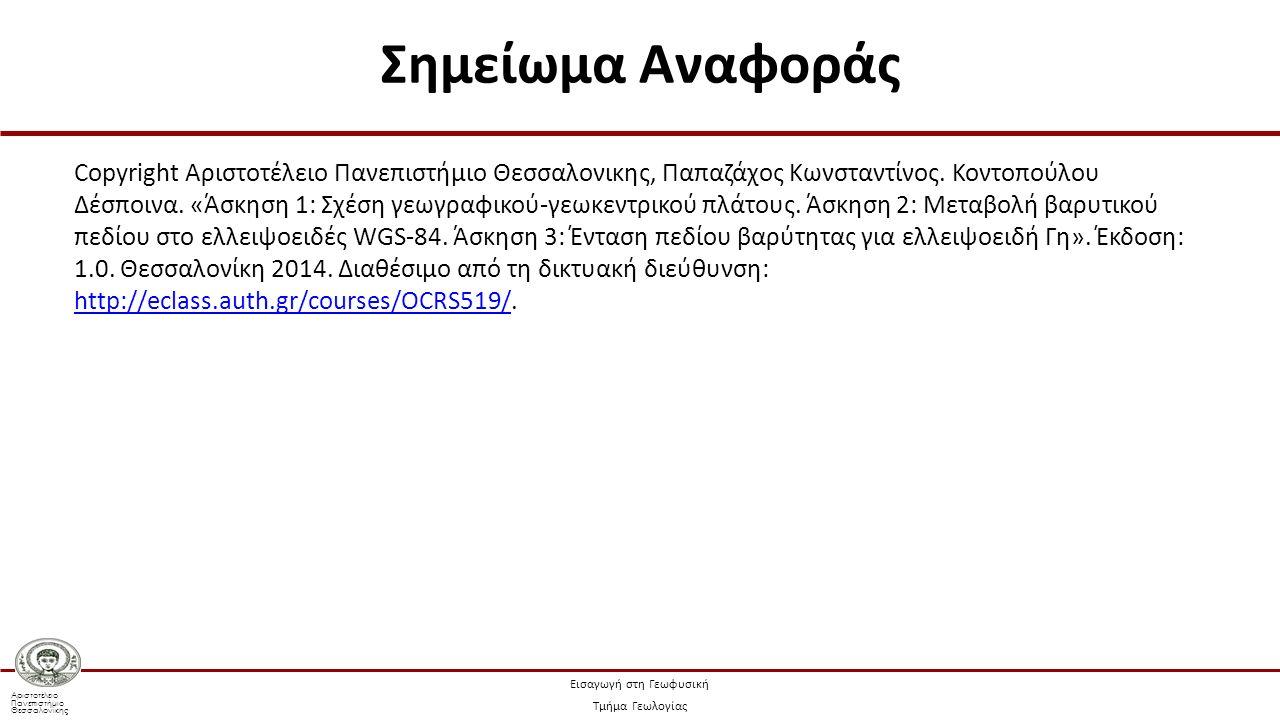 Αριστοτέλειο Πανεπιστήμιο Θεσσαλονίκης Εισαγωγή στη Γεωφυσική Τμήμα Γεωλογίας Σημείωμα Αναφοράς Copyright Αριστοτέλειο Πανεπιστήμιο Θεσσαλονικης, Παπαζάχος Κωνσταντίνος.