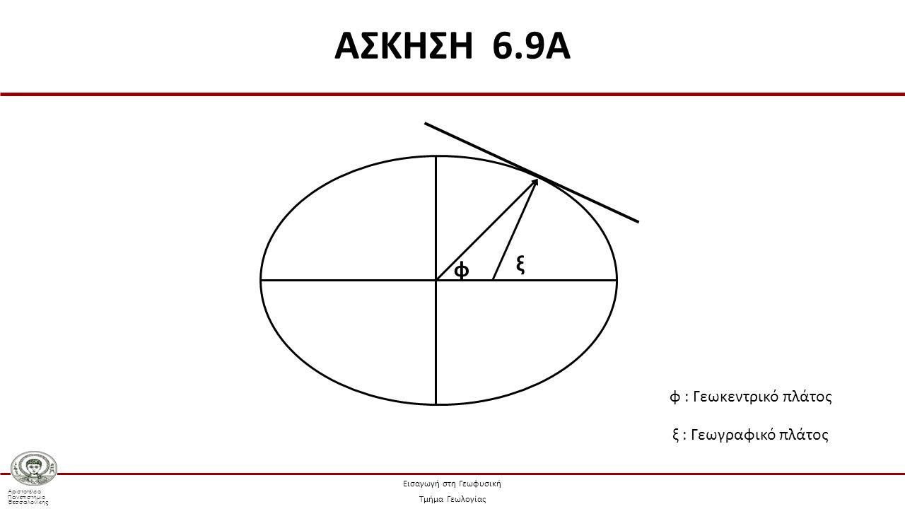 Αριστοτέλειο Πανεπιστήμιο Θεσσαλονίκης Εισαγωγή στη Γεωφυσική Τμήμα Γεωλογίας Σχέση 6.26