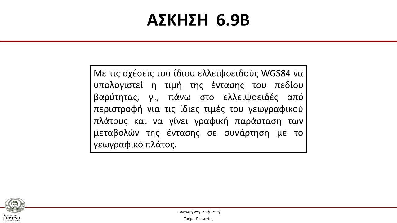 Αριστοτέλειο Πανεπιστήμιο Θεσσαλονίκης Εισαγωγή στη Γεωφυσική Τμήμα Γεωλογίας Με τις σχέσεις του ίδιου ελλειψοειδούς WGS84 να υπολογιστεί η τιμή της έ