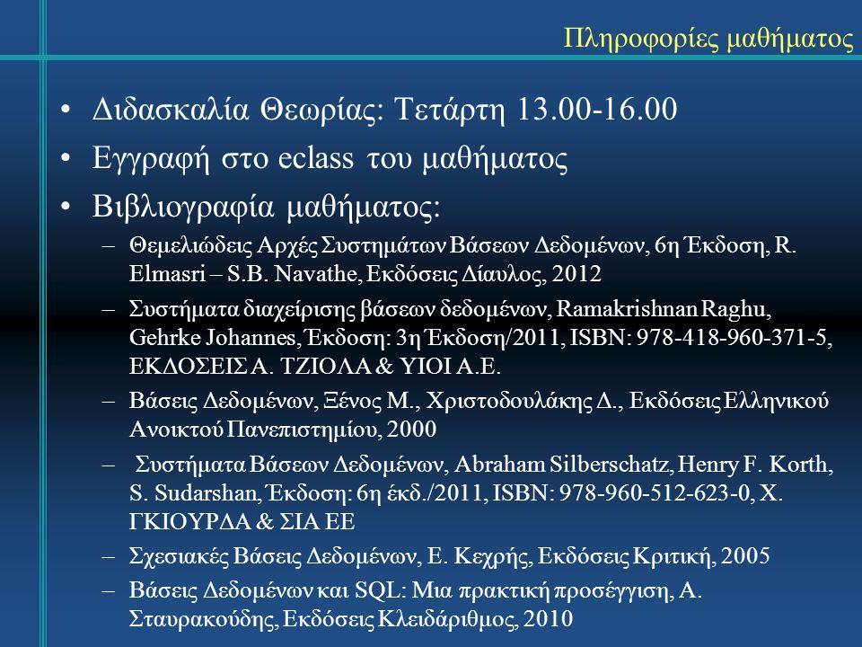 Πληροφορίες μαθήματος Διδασκαλία Θεωρίας: Τετάρτη 13.00-16.00 Εγγραφή στο eclass του μαθήματος Βιβλιογραφία μαθήματος: –Θεμελιώδεις Αρχές Συστημάτων Βάσεων Δεδομένων, 6η Έκδοση, R.
