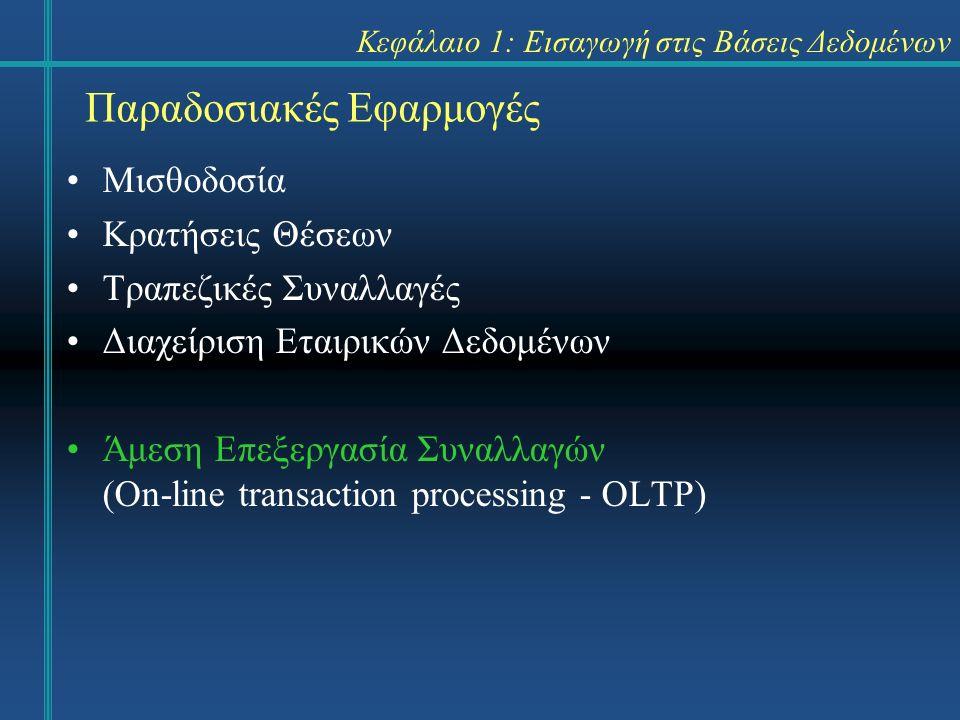 Κεφάλαιο 1: Εισαγωγή στις Βάσεις Δεδομένων Μισθοδοσία Κρατήσεις Θέσεων Τραπεζικές Συναλλαγές Διαχείριση Εταιρικών Δεδομένων Άμεση Επεξεργασία Συναλλαγών (On-line transaction processing - OLTP) Παραδοσιακές Εφαρμογές