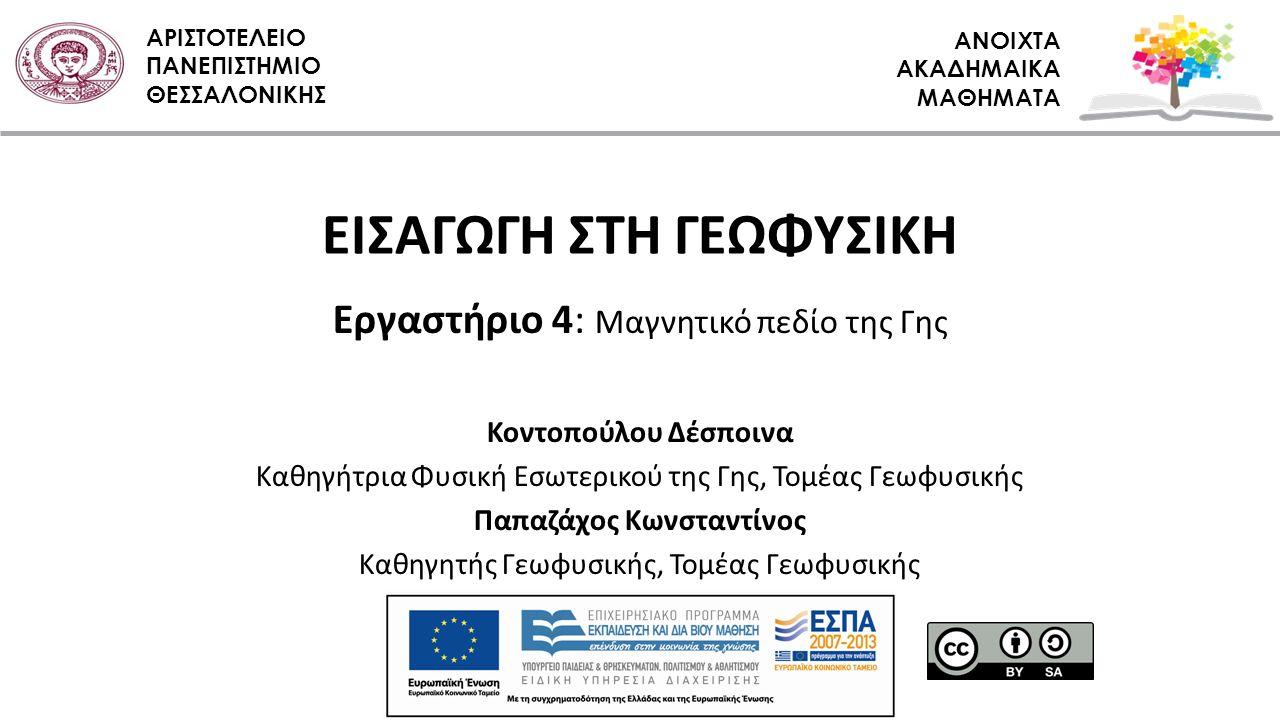 Αριστοτέλειο Πανεπιστήμιο Θεσσαλονίκης Εισαγωγή στη Γεωφυσική Τμήμα Γεωλογίας Η τιμή της μαγνητικής ροπής του σφαιρικού κελύφους που υπολογίστηκε είναι πολύ μικρότερη από την τιμή της μαγνητικής ροπής που υπολογίστηκε για τη Γη από ανεξάρτητες μεθόδους.