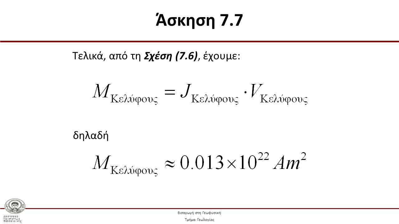 Αριστοτέλειο Πανεπιστήμιο Θεσσαλονίκης Εισαγωγή στη Γεωφυσική Τμήμα Γεωλογίας Τελικά, από τη Σχέση (7.6), έχουμε: δηλαδή Άσκηση 7.7