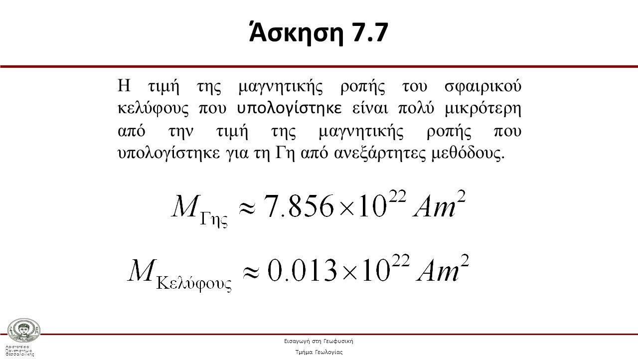 Αριστοτέλειο Πανεπιστήμιο Θεσσαλονίκης Εισαγωγή στη Γεωφυσική Τμήμα Γεωλογίας Η τιμή της μαγνητικής ροπής του σφαιρικού κελύφους που υπολογίστηκε είνα