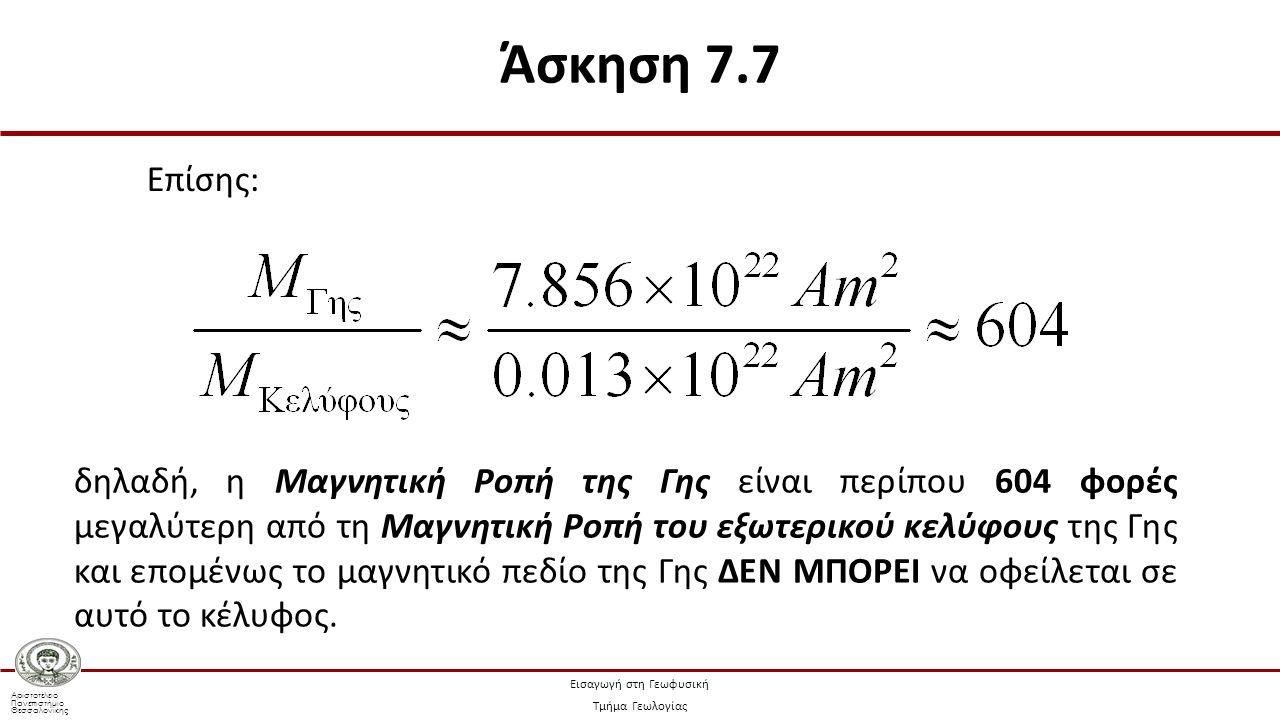 Αριστοτέλειο Πανεπιστήμιο Θεσσαλονίκης Εισαγωγή στη Γεωφυσική Τμήμα Γεωλογίας Επίσης: δηλαδή, η Μαγνητική Ροπή της Γης είναι περίπου 604 φορές μεγαλύτ