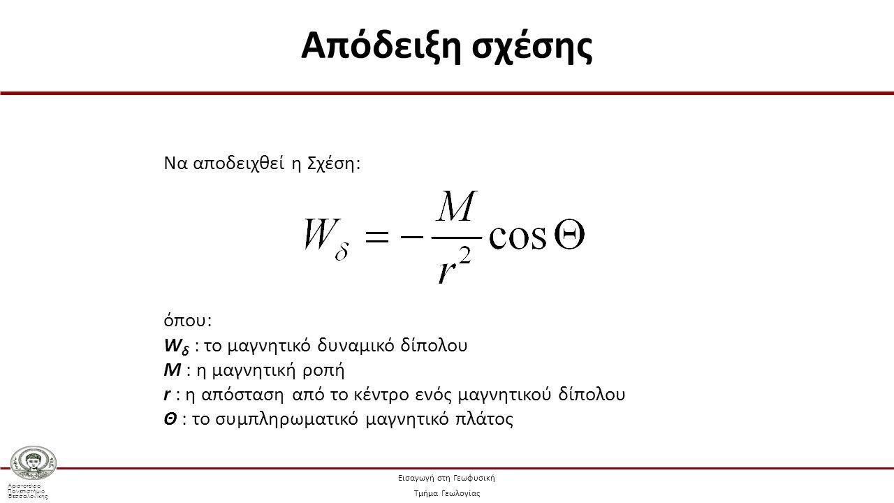 Αριστοτέλειο Πανεπιστήμιο Θεσσαλονίκης Εισαγωγή στη Γεωφυσική Τμήμα Γεωλογίας Να αποδειχθεί η Σχέση: όπου: W δ : το μαγνητικό δυναμικό δίπολου Μ : η μ