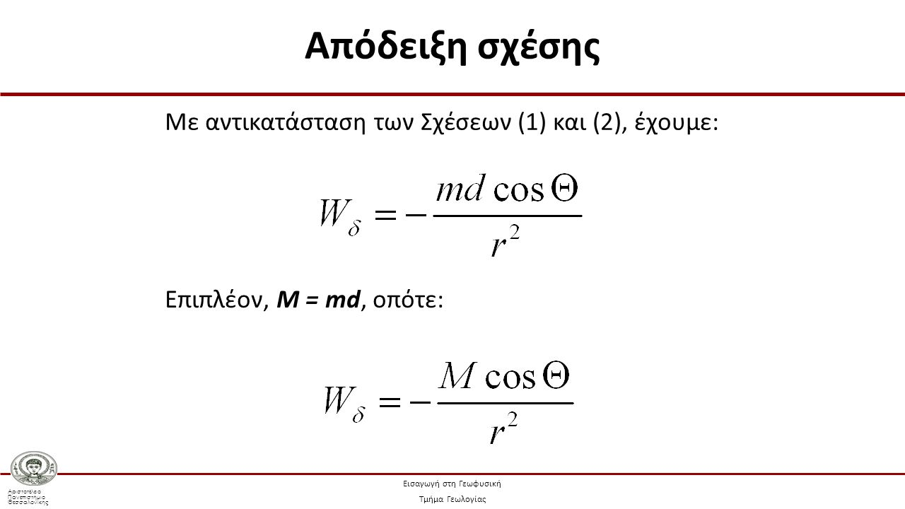 Αριστοτέλειο Πανεπιστήμιο Θεσσαλονίκης Εισαγωγή στη Γεωφυσική Τμήμα Γεωλογίας Με αντικατάσταση των Σχέσεων (1) και (2), έχουμε: Επιπλέον, Μ = md, οπότ