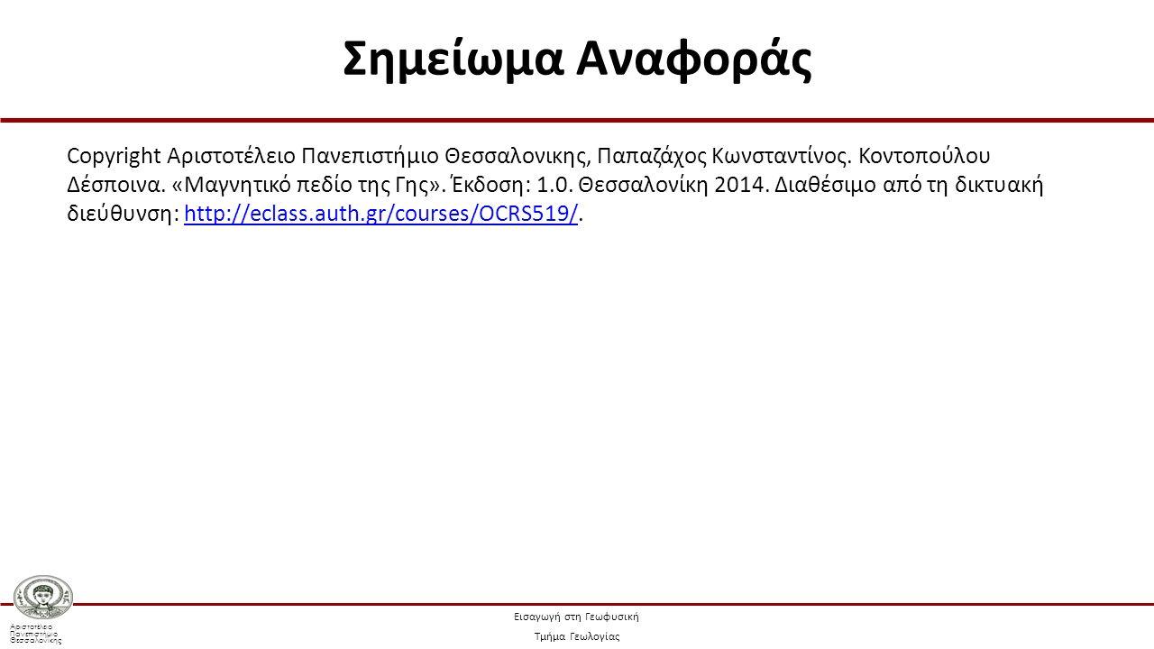 Αριστοτέλειο Πανεπιστήμιο Θεσσαλονίκης Εισαγωγή στη Γεωφυσική Τμήμα Γεωλογίας Σημείωμα Αναφοράς Copyright Αριστοτέλειο Πανεπιστήμιο Θεσσαλονικης, Παπα