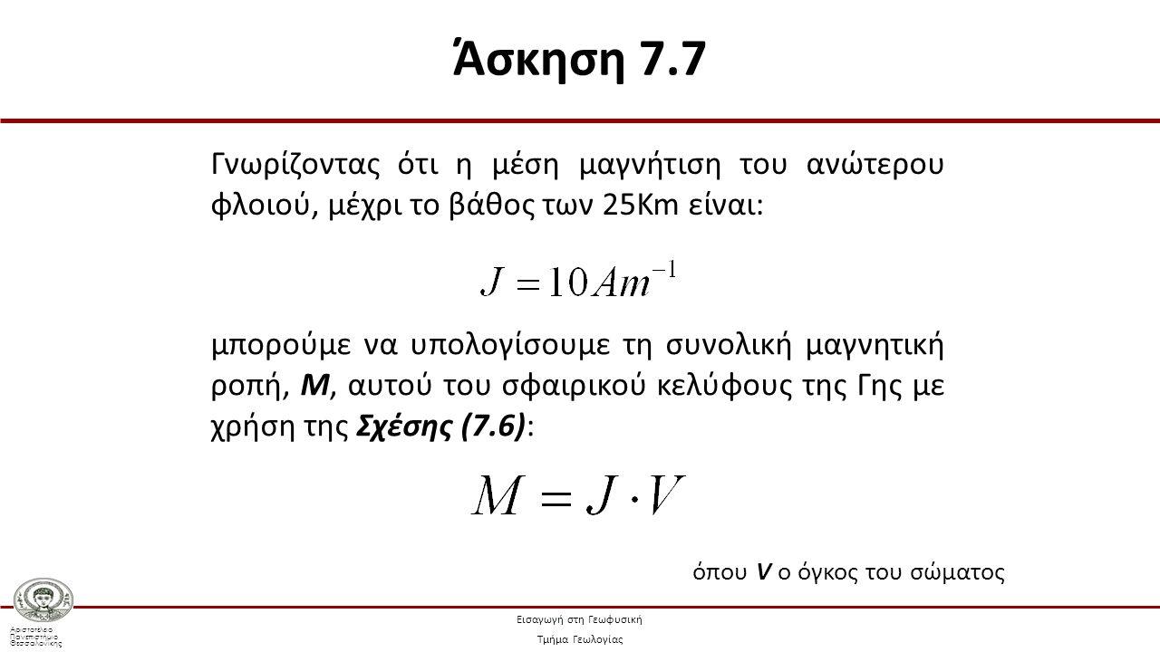 Αριστοτέλειο Πανεπιστήμιο Θεσσαλονίκης Εισαγωγή στη Γεωφυσική Τμήμα Γεωλογίας Γνωρίζοντας ότι η μέση μαγνήτιση του ανώτερου φλοιού, μέχρι το βάθος των