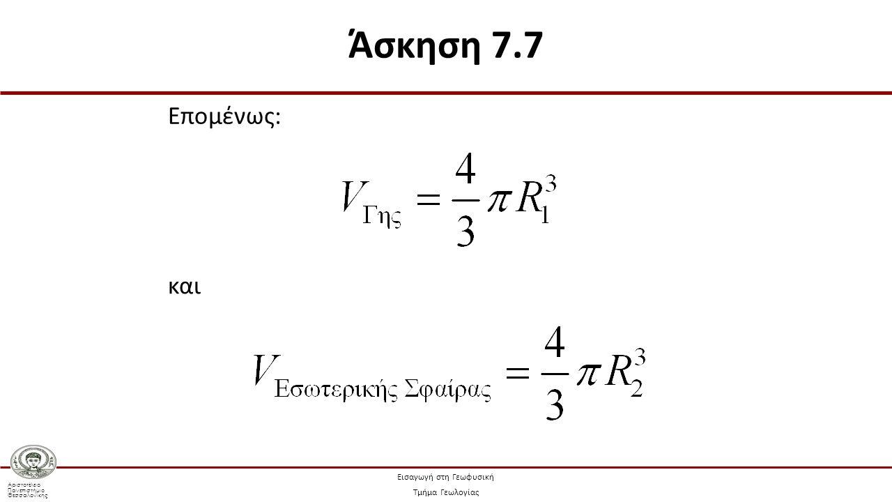 Αριστοτέλειο Πανεπιστήμιο Θεσσαλονίκης Εισαγωγή στη Γεωφυσική Τμήμα Γεωλογίας Επομένως: και Άσκηση 7.7