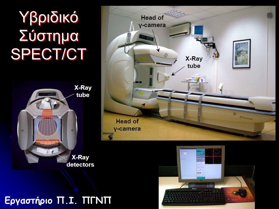 X-Ray tube Head of γ-camera X-Ray tube X-Ray detectors Υβριδικό Σύστημα SPECT/CT Υβριδικό Σύστημα SPECT/CT