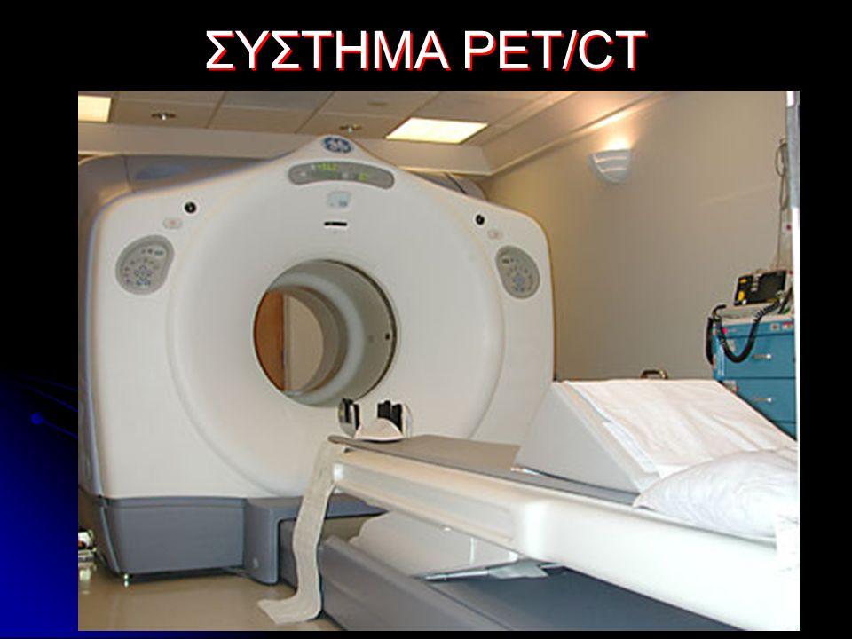 PET/CT system ΣΥΣΤΗΜΑ PET/CT