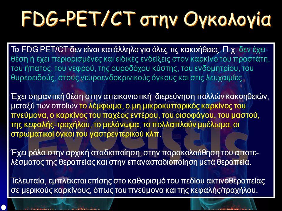 FDG-PET/CT στην Ογκολογία Το FDG PET/CT δεν είναι κατάλληλο για όλες τις κακοήθειες.