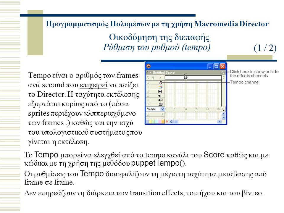 Προγραμματισμός Πολυμέσων με τη χρήση Macromedia Director Οικοδόμηση της διεπαφής Ρύθμιση του ρυθμού (tempo) Tempo είναι ο αριθμός των frames ανά second που επιχειρεί να παίξει το Director.