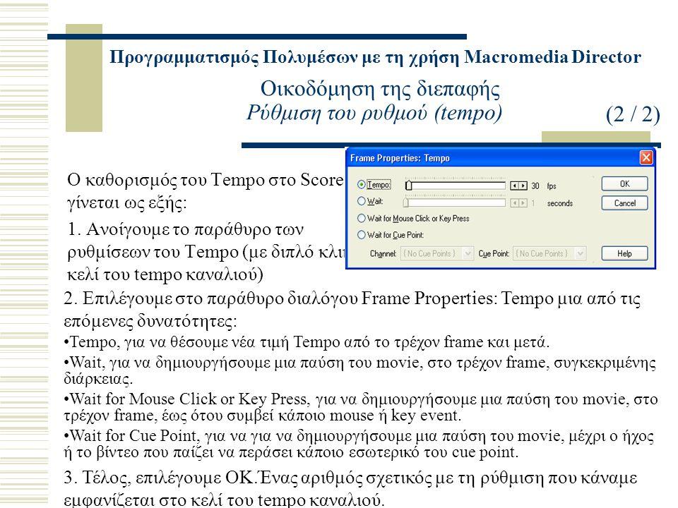 Προγραμματισμός Πολυμέσων με τη χρήση Macromedia Director Οικοδόμηση της διεπαφής Ρύθμιση του ρυθμού (tempo) Ο καθορισμός του Tempo στο Score γίνεται ως εξής: 1.