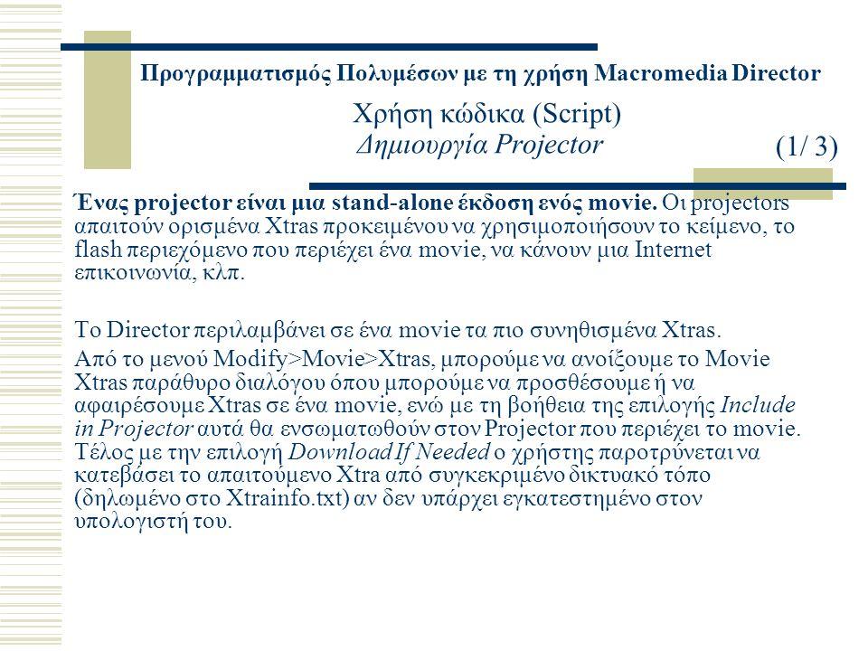 Προγραμματισμός Πολυμέσων με τη χρήση Macromedia Director Χρήση κώδικα (Script) Δημιουργία Projector Ένας projector είναι μια stand-alone έκδοση ενός movie.