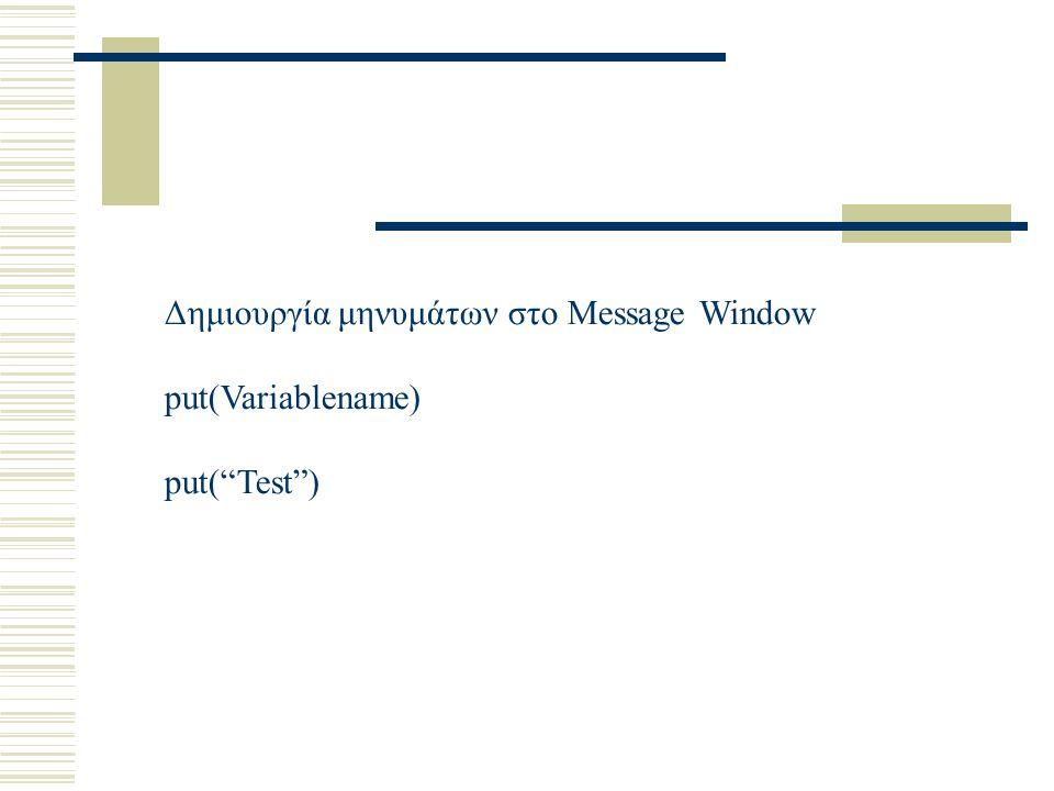 """Δημιουργία μηνυμάτων στο Message Window put(Variablename) put(""""Test"""")"""