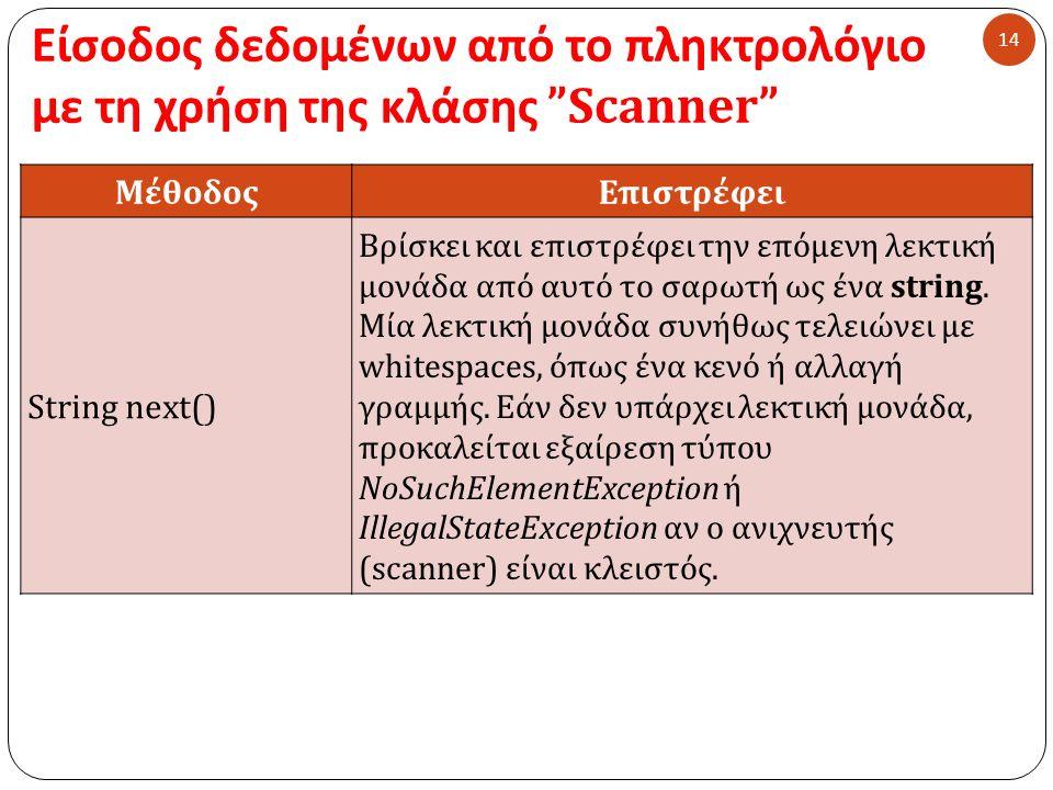 """Είσοδος δεδομένων από το πληκτρολόγιο με τη χρήση της κλάσης """"Scanner"""" 14 ΜέθοδοςΕπιστρέφει String next() Βρίσκει και επιστρέφει την επόμενη λεκτική μ"""