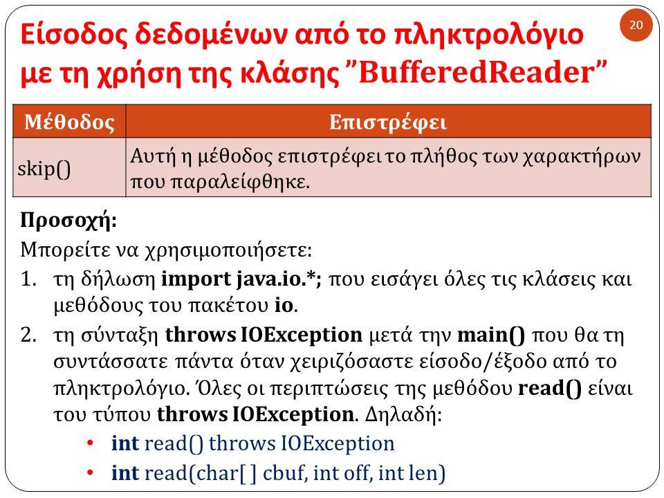 """Είσοδος δεδομένων από το πληκτρολόγιο με τη χρήση της κλάσης """"BufferedReader"""" 20 ΜέθοδοςΕπιστρέφει skip() Αυτή η μέθοδος επιστρέφει το πλήθος των χαρα"""