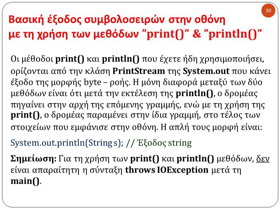 """Βασική έξοδος συμβολοσειρών στην οθόνη με τη χρήση των μεθόδων """"print()"""" & """"println()"""" 30 Οι μέθοδοι print() και println() που έχετε ήδη χρησιμοποιήσε"""