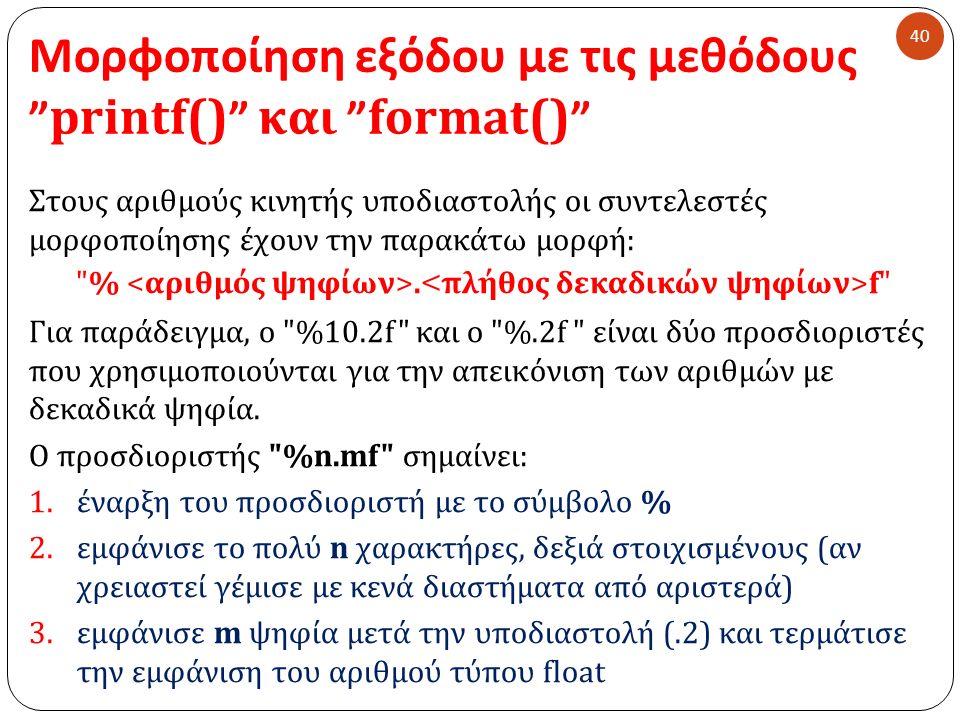 """Μορφοποίηση εξόδου με τις μεθόδους """" printf() """" και """" format() """" 40 Στους αριθμούς κινητής υποδιαστολής οι συντελεστές μορφοποίησης έχουν την παρακάτω"""