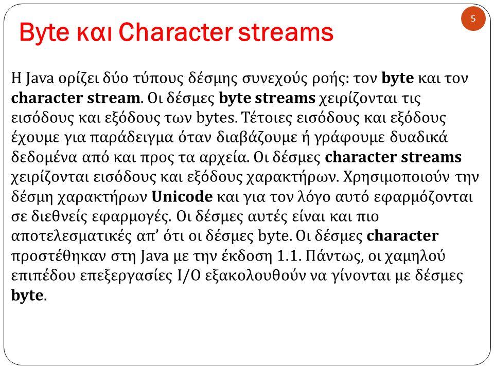 Byte και Character streams 6 byte streams: Η Java ορίζει για την byte stream δύο ιεραρχικές κλάσεις, τις InputStream και OutputStream.
