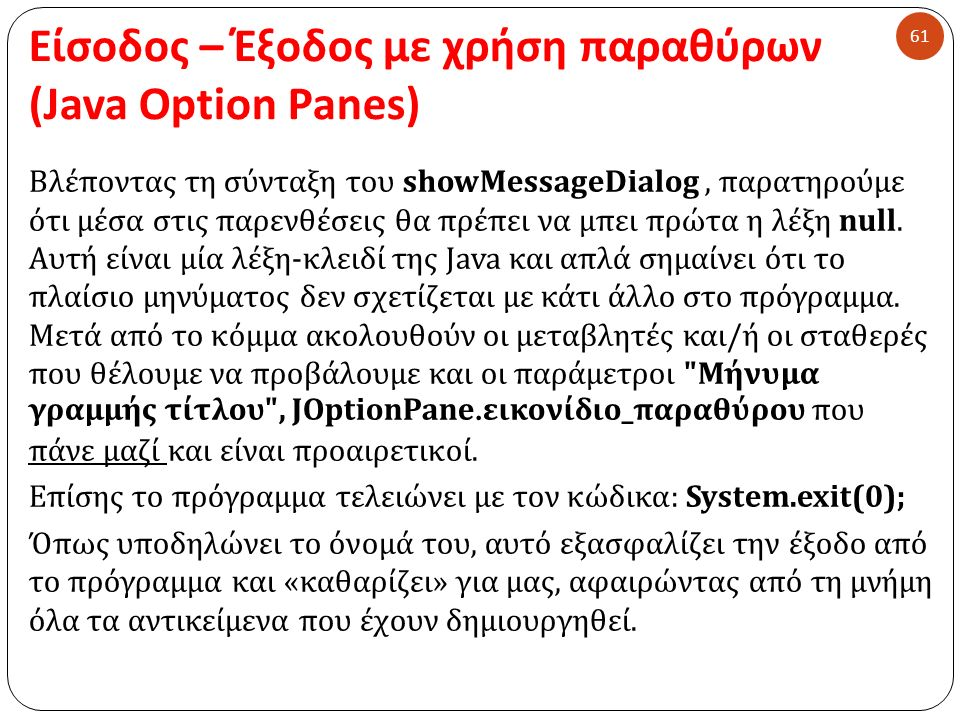 Είσοδος – Έξοδος με χρήση παραθύρων (Java Option Panes) 61 Βλέποντας τη σύνταξη του showMessageDialog, παρατηρούμε ότι μέσα στις παρενθέσεις θα πρέπει να μπει πρώτα η λέξη null.