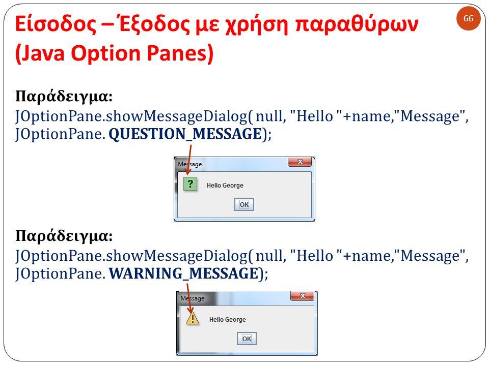 Είσοδος – Έξοδος με χρήση παραθύρων (Java Option Panes) 66 Παράδειγμα : JOptionPane.showMessageDialog( null,