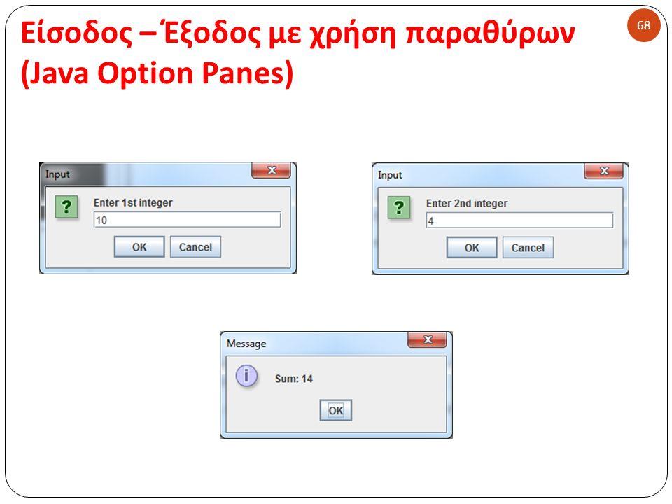 Είσοδος – Έξοδος με χρήση παραθύρων (Java Option Panes) 68