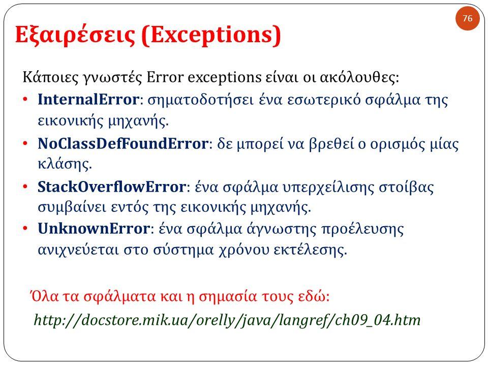 Εξαιρέσεις (Exceptions) 76 Κάποιες γνωστές Error exceptions είναι οι ακόλουθες : InternalError: σηματοδοτήσει ένα εσωτερικό σφάλμα της εικονικής μηχανής.