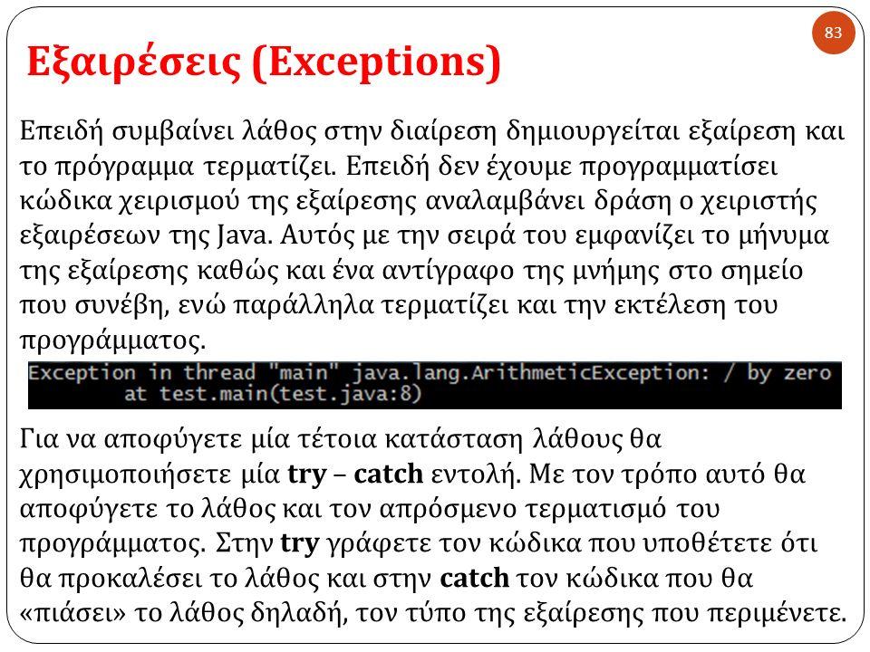Εξαιρέσεις (Exceptions) 83 Επειδή συμβαίνει λάθος στην διαίρεση δημιουργείται εξαίρεση και το πρόγραμμα τερματίζει. Επειδή δεν έχουμε προγραμματίσει κ