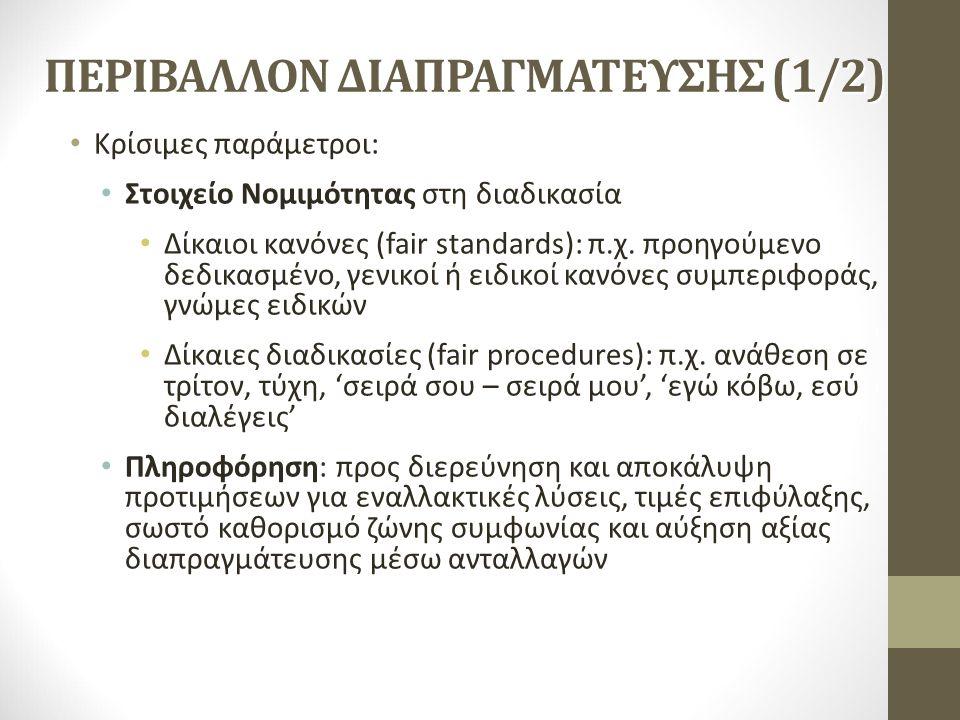 ΠΕΡΙΒΑΛΛΟΝ ΔΙΑΠΡΑΓΜΑΤΕΥΣΗΣ (1/2) Κρίσιμες παράμετροι: Στοιχείο Νομιμότητας στη διαδικασία Δίκαιοι κανόνες (fair standards): π.χ.