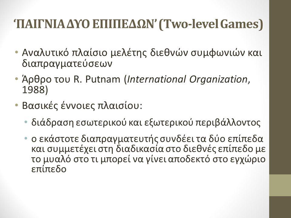 'ΠΑΙΓΝΙΑ ΔΥΟ ΕΠΙΠΕΔΩΝ' (Τwo-level Games) Αναλυτικό πλαίσιο μελέτης διεθνών συμφωνιών και διαπραγματεύσεων Άρθρο του R.