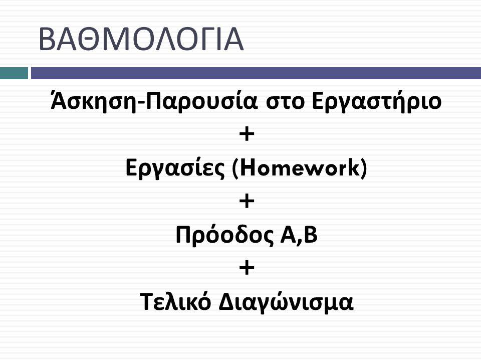 ΒΑΘΜΟΛΟΓΙΑ Άσκηση - Παρουσία στο Εργαστήριο + Εργασίες (Homework) + Πρόοδος Α, Β + Τελικό Διαγώνισμα