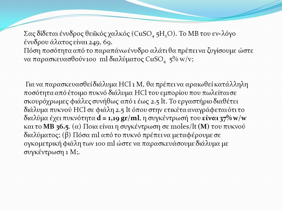 Σας δίδεται ένυδρος θειϊκός χαλκός (CuSO 4 5H 2 O).