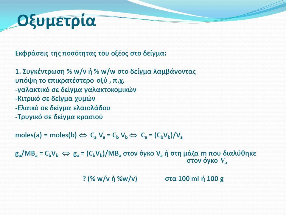 Οξυμετρία Εκφράσεις της ποσότητας του οξέος στο δείγμα: 1. Συγκέντρωση % w/v ή % w/w στο δείγμα λαμβάνοντας υπόψη το επικρατέστερο οξύ, π.χ. -γαλακτικ