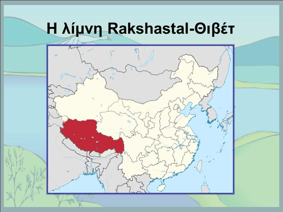 Η λίμνη Rakshastal-Θιβέτ